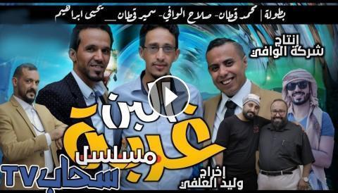 مسلسل غربة البن الحلقة 27 كاملة YouTube - سحاب TV