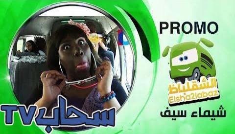 برامج رمضان 2019