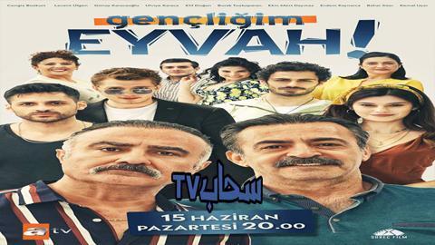 مسلسلات تركية مترجمة