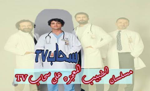 الطبيب المعجزة الحلقة 5